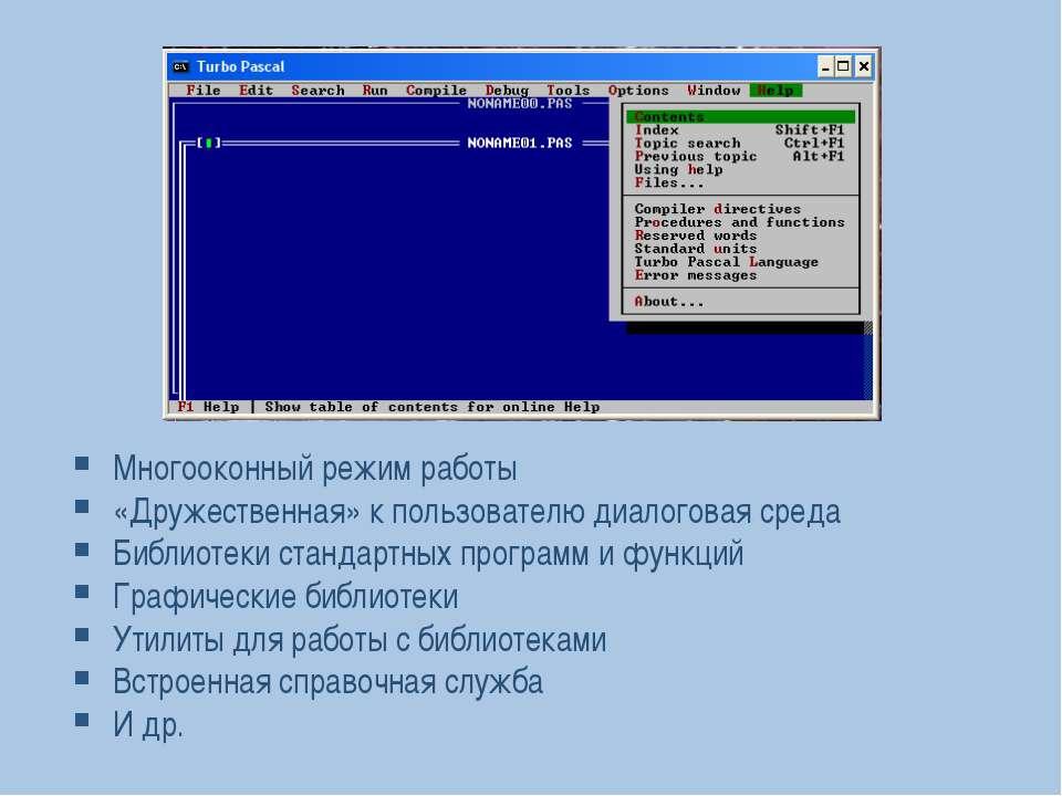 Многооконный режим работы «Дружественная» к пользователю диалоговая среда Биб...