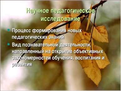 Научное педагогическое исследование Процесс формирования новых педагогических...