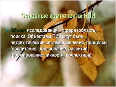 Основные компоненты НПИ Объект исследования – сфера (область) поиска. Объекта...