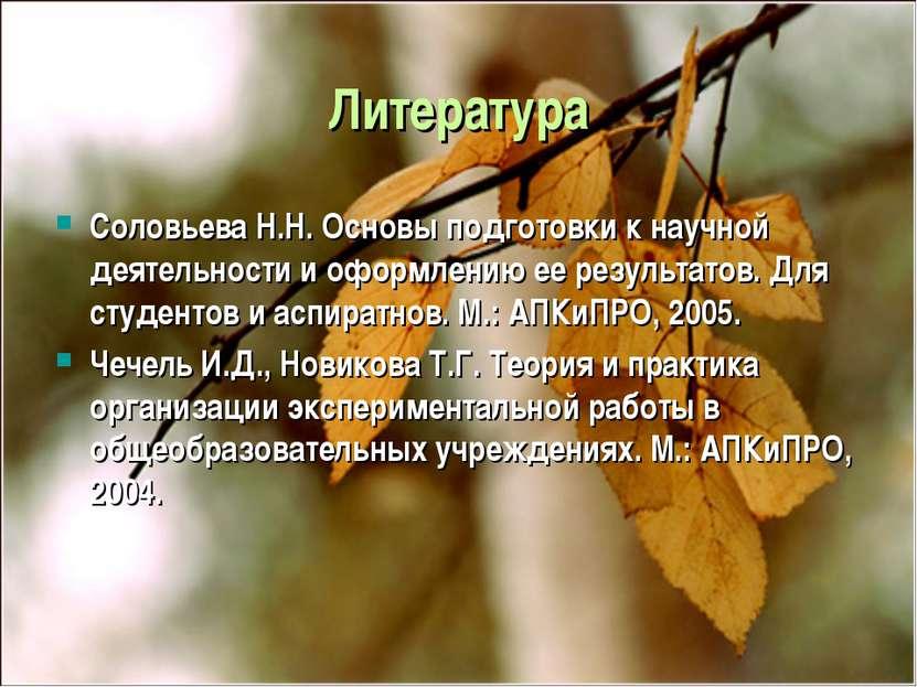 Литература Соловьева Н.Н. Основы подготовки к научной деятельности и оформлен...