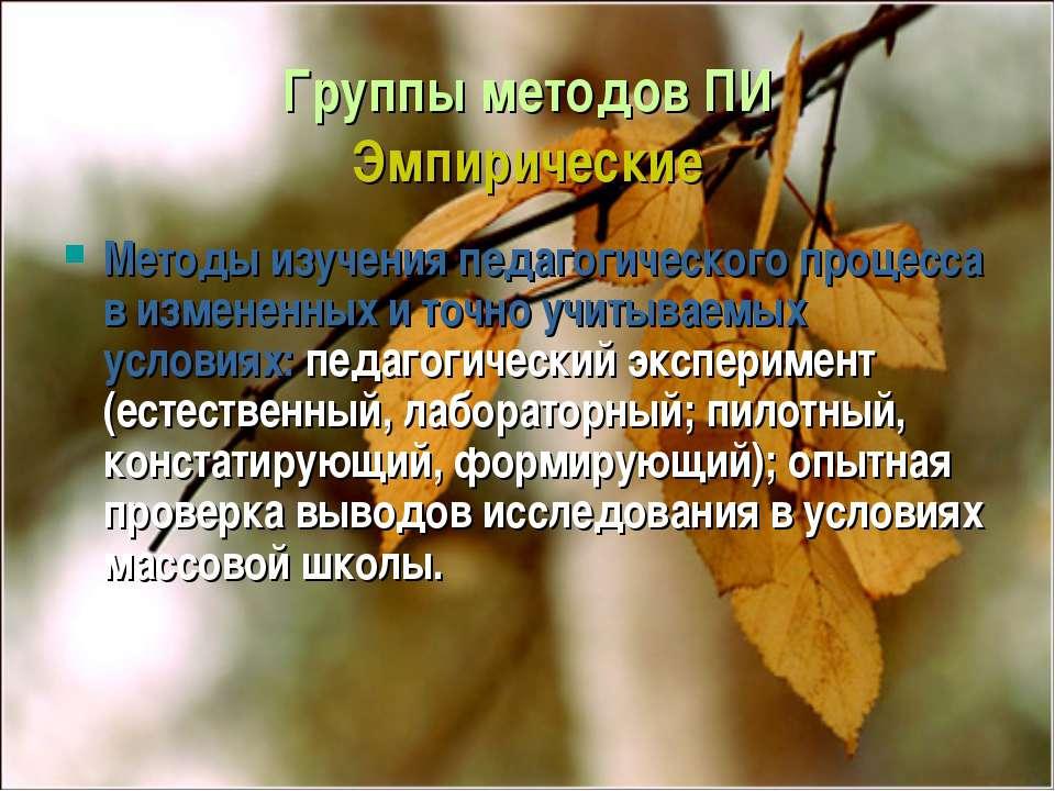 Группы методов ПИ Эмпирические Методы изучения педагогического процесса в изм...