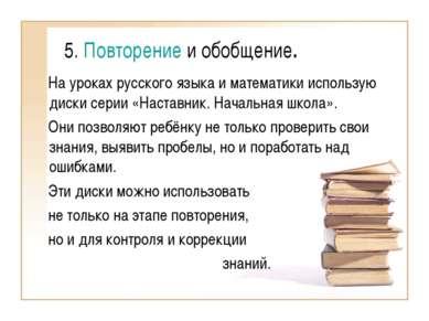 5. Повторение и обобщение. На уроках русского языка и математики использую ди...