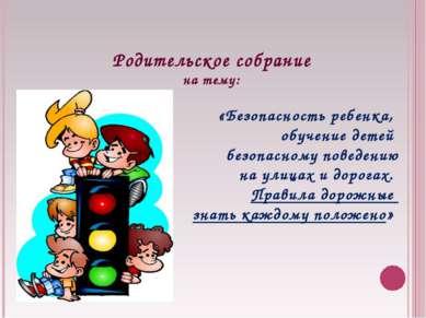Родительское собрание на тему: «Безопасность ребенка, обучение детей безопасн...