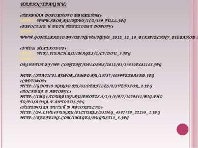 ИЛЛЮСТРАЦИИ: «ПРАВИЛА ДОРОЖНОГО ДВИЖЕНИЯ» HTTP://WWW.SBOR.RU/NEWS/ICO/139-FUL...