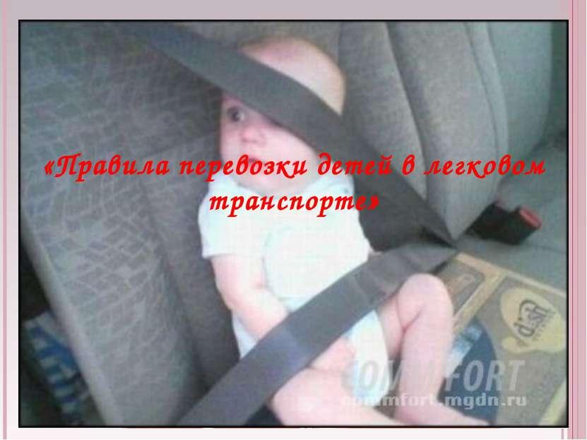 «Правила перевозки детей в легковом транспорте»