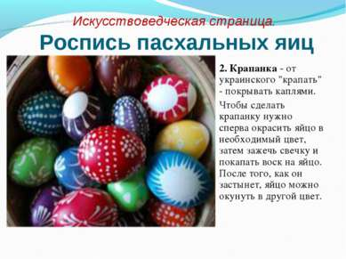 Искусствоведческая страница. Роспись пасхальных яиц 2. Крапанка - от украинск...
