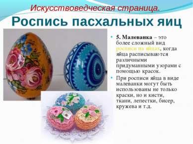 Искусствоведческая страница. Роспись пасхальных яиц 5. Малеванка – это более ...