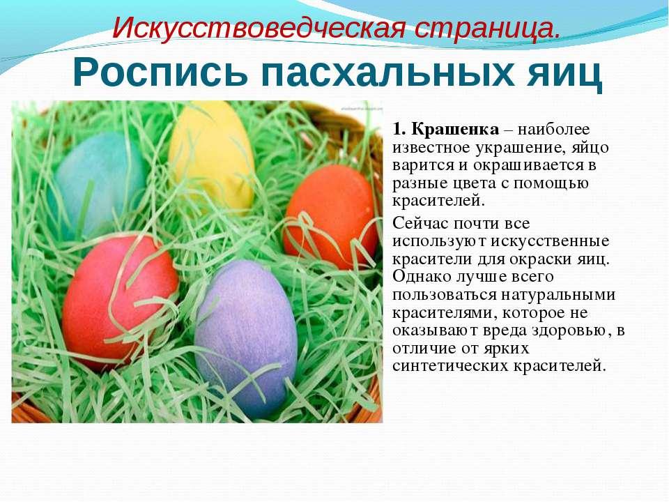 Искусствоведческая страница. Роспись пасхальных яиц 1. Крашенка – наиболее из...