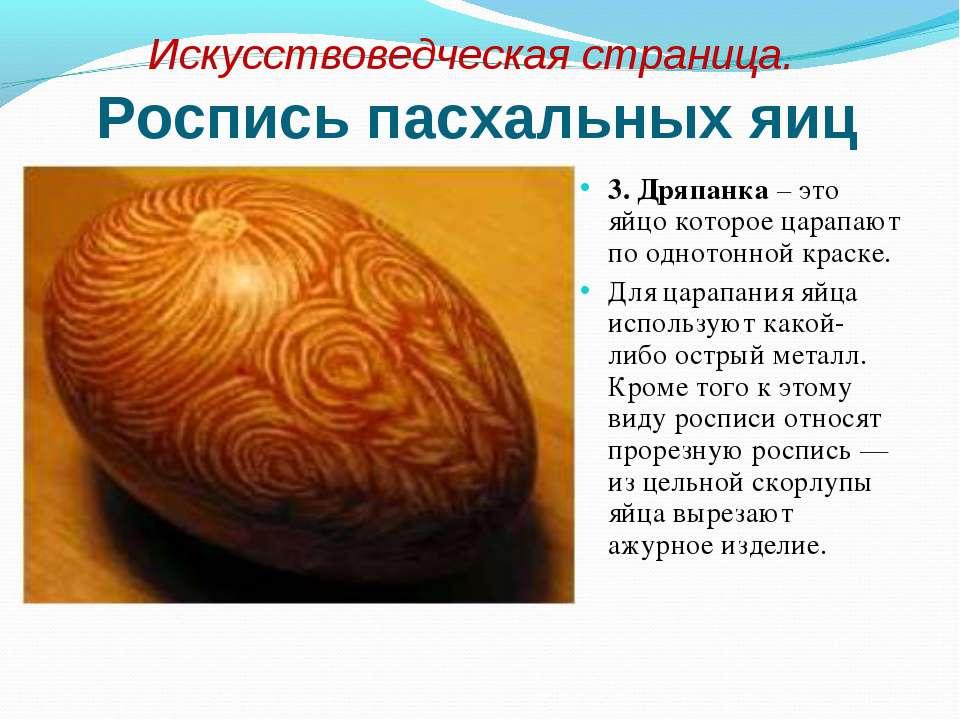Искусствоведческая страница. Роспись пасхальных яиц 3. Дряпанка – это яйцо ко...