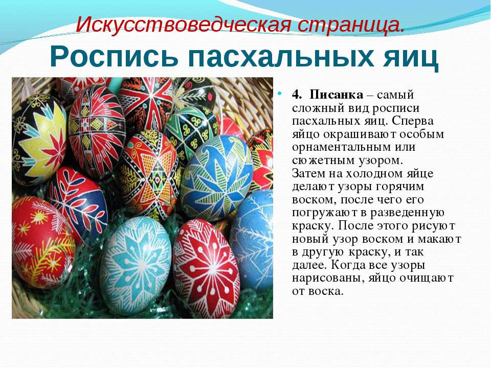 Искусствоведческая страница. Роспись пасхальных яиц 4. Писанка – самый сложн...