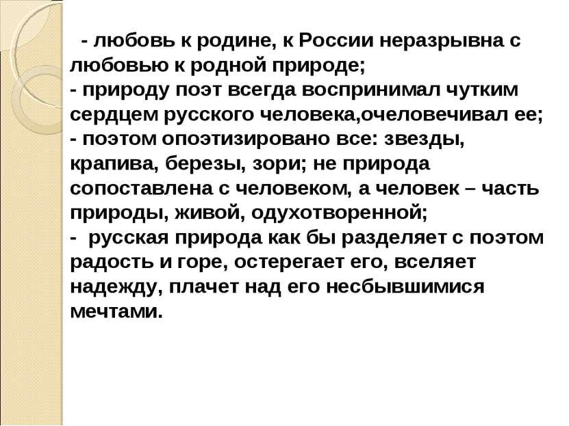- любовь к родине, к России неразрывна с любовью к родной природе; - природу ...