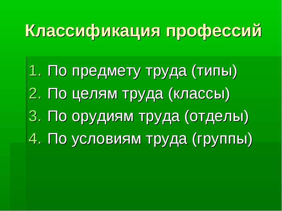 Классификация профессий По предмету труда (типы) По целям труда (классы) По о...