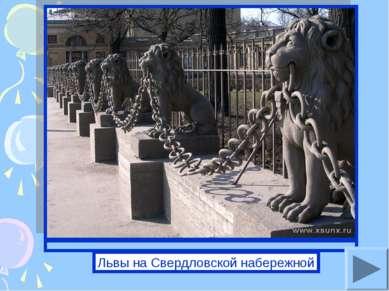 Львы на Свердловской набережной