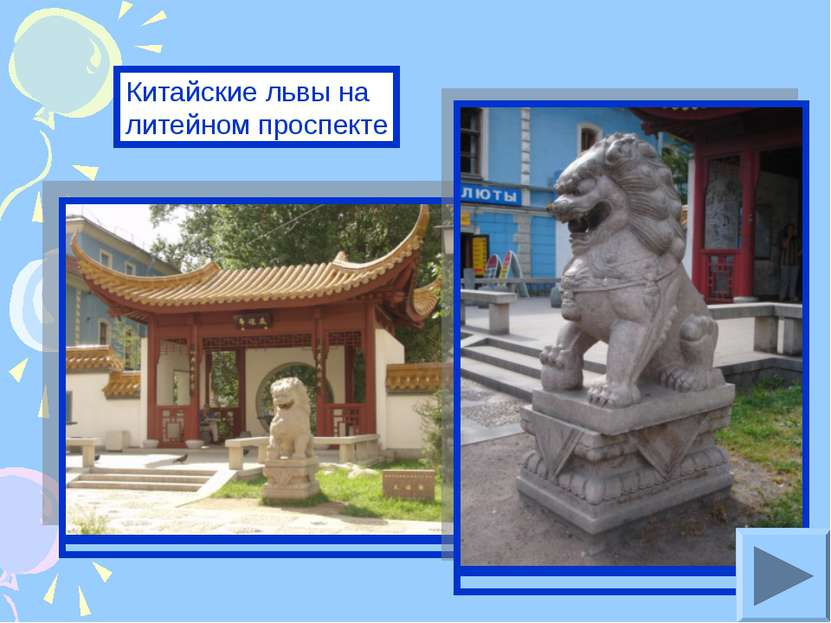 Китайские львы на литейном проспекте