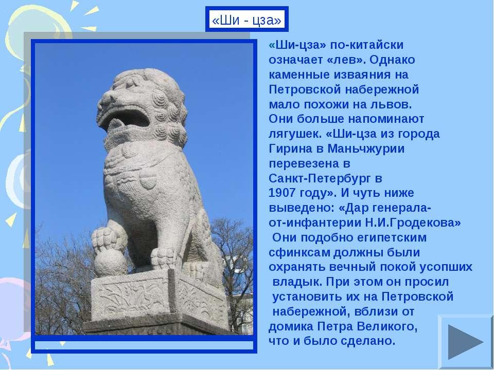 «Ши - цза» «Ши-цза» по-китайски означает «лев». Однако каменные изваяния на П...