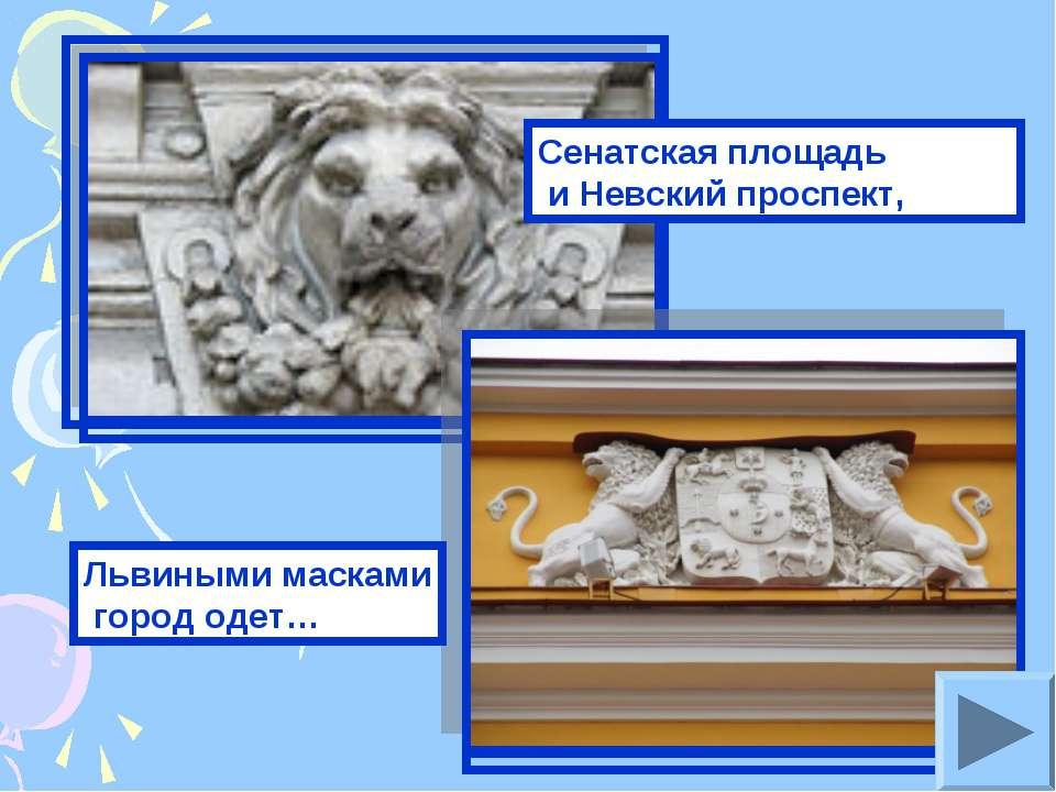 Сенатская площадь и Невский проспект, Львиными масками город одет…