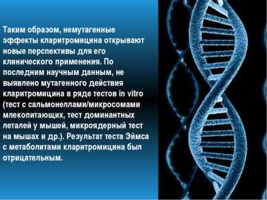 Таким образом, немутагенные эффекты кларитромицина открывают новые перспектив...