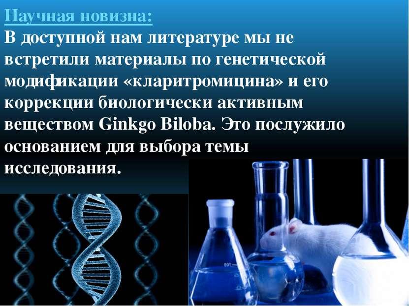 Научная новизна: В доступной нам литературе мы не встретили материалы по гене...