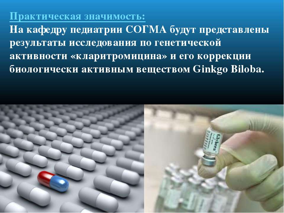 Практическая значимость: На кафедру педиатрии СОГМА будут представлены резуль...