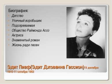 Эдит Пиаф(Эдит Джованна Гассион)19 декабря 1915-11 октября 1963 Биография: Де...