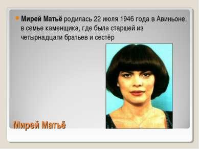 Мирей Матьё Мирей Матьё родилась 22 июля 1946 года в Авиньоне, в семье каменщ...