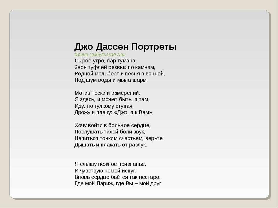 Джо Дассен Портреты Ирина Цыбульская-Лац Сырое утро, пар тумана, Звон туфлей ...