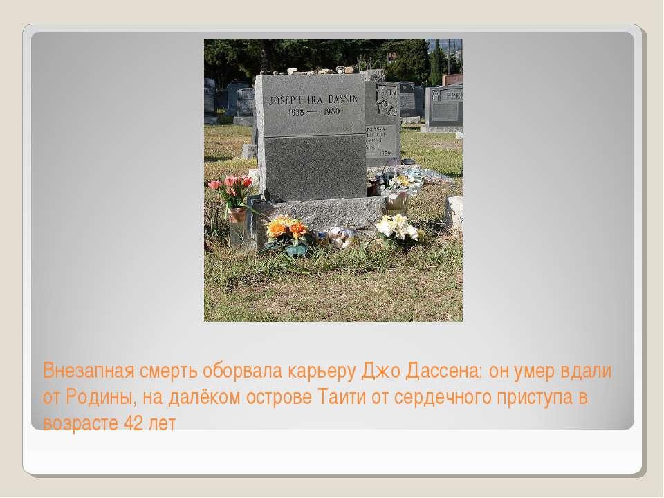 Внезапная смерть оборвала карьеру Джо Дассена: он умер вдали от Родины, на да...
