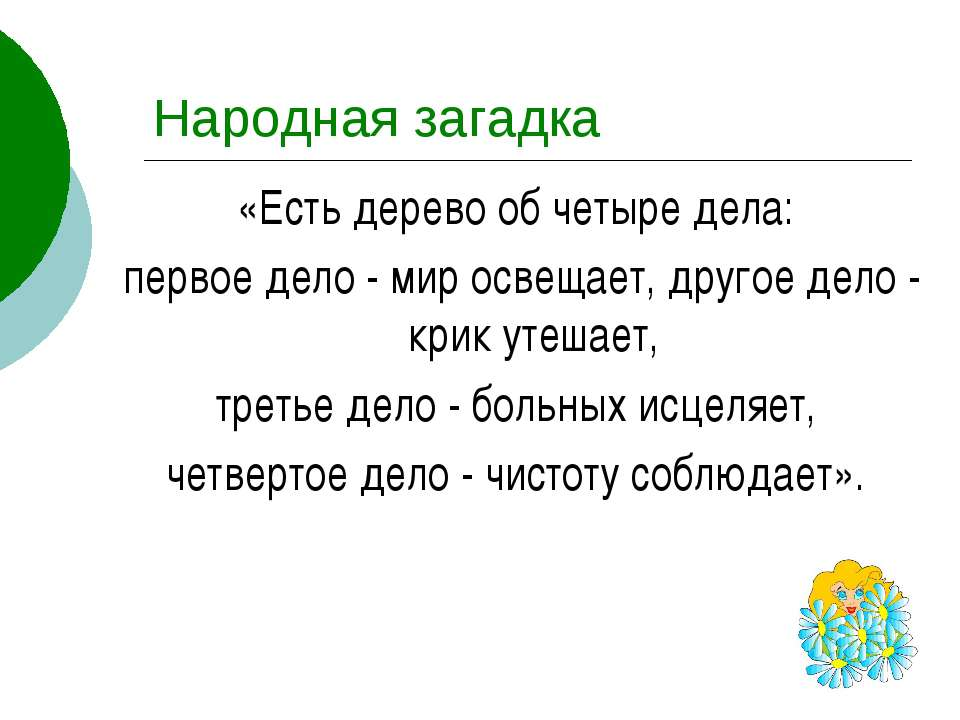 Народная загадка «Есть дерево об четыре дела: первое дело - мир освещает, дру...