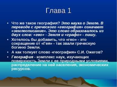 Что же такое география? Это наука о Земле. В переводе с греческого «география...