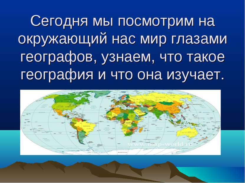 Сегодня мы посмотрим на окружающий нас мир глазами географов, узнаем, что так...