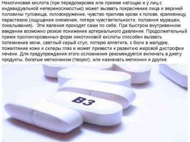 Никотиновая кислота (при передозировке или приеме натощак и у лиц с индивидуа...