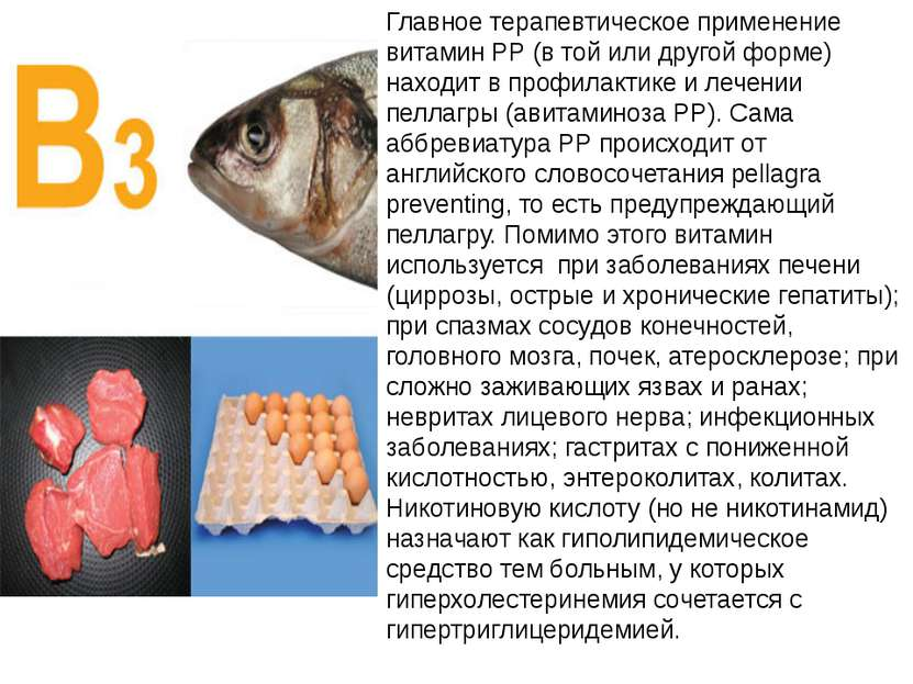 Главное терапевтическое применение витамин PP (в той или другой форме) находи...