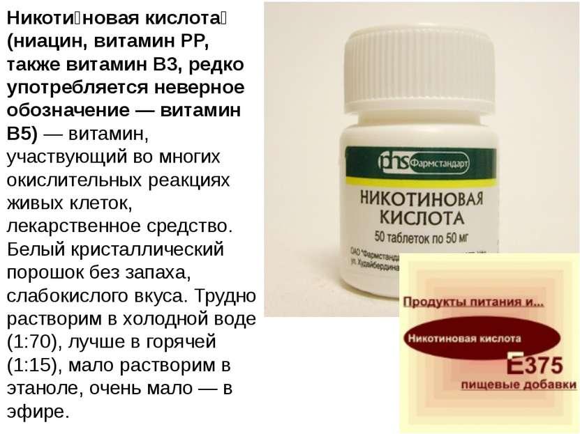 Никоти новая кислота (ниацин, витамин PP, также витамин B3, редко употребляет...