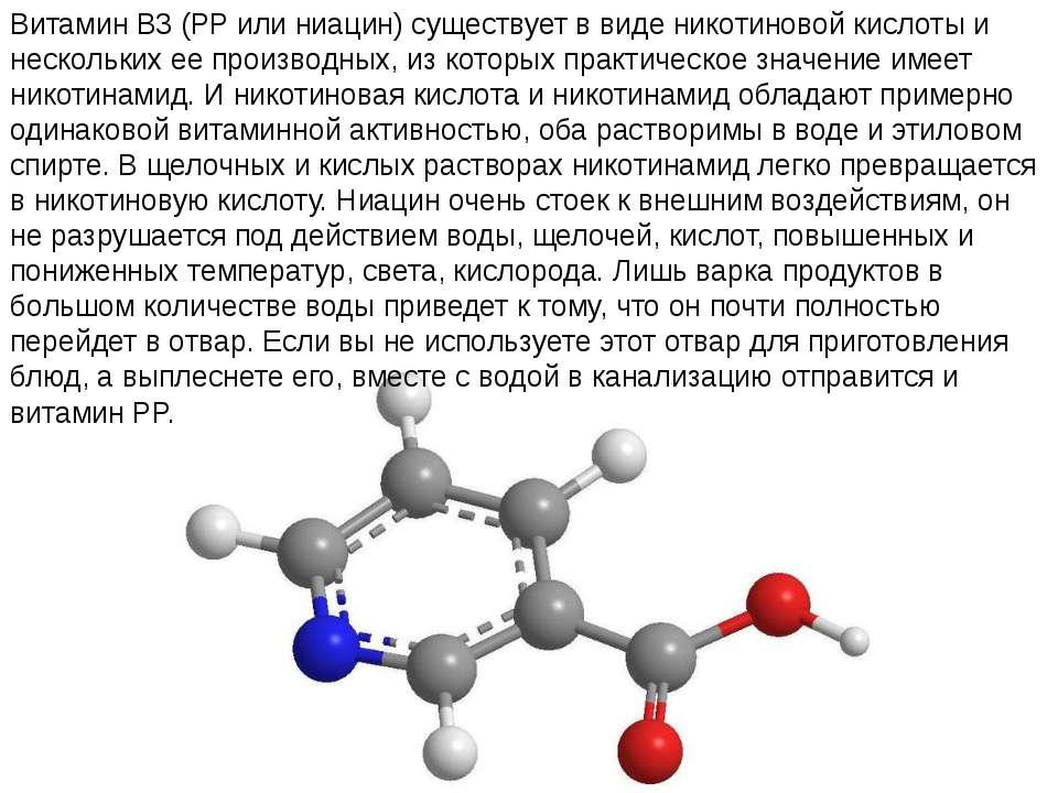 Витамин B3 (PP или ниацин) существует в виде никотиновой кислоты и нескольких...