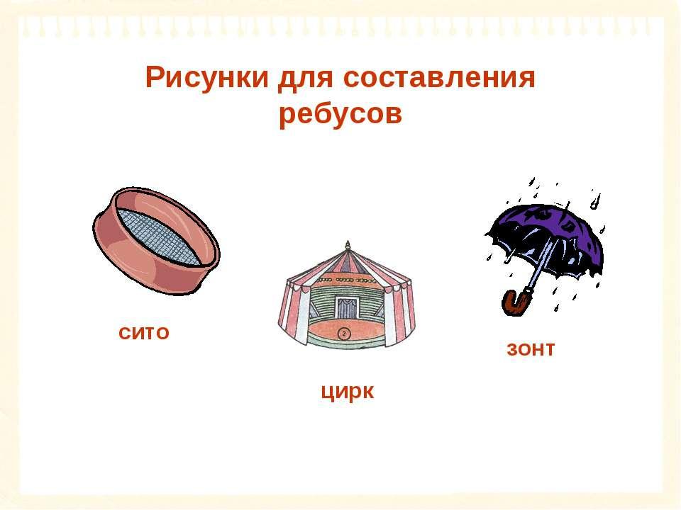 Рисунки для составления ребусов сито цирк зонт
