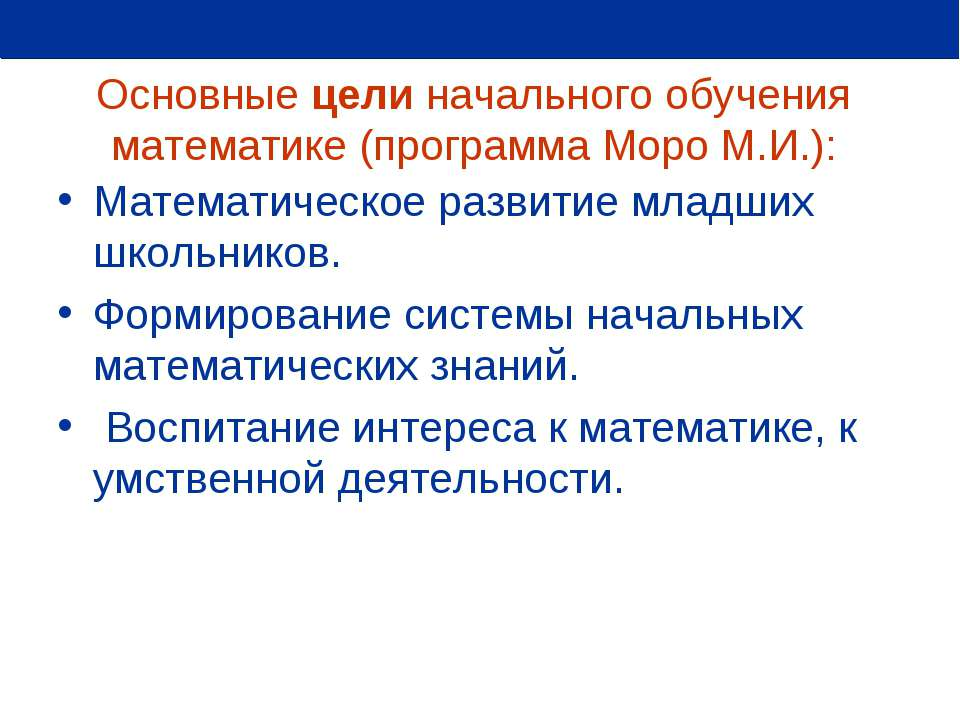 Основные цели начального обучения математике (программа Моро М.И.): Математич...