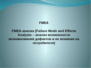 FMEA FMEA-анализ (Failure Mode and Effects Analysis – анализ возможности возн...