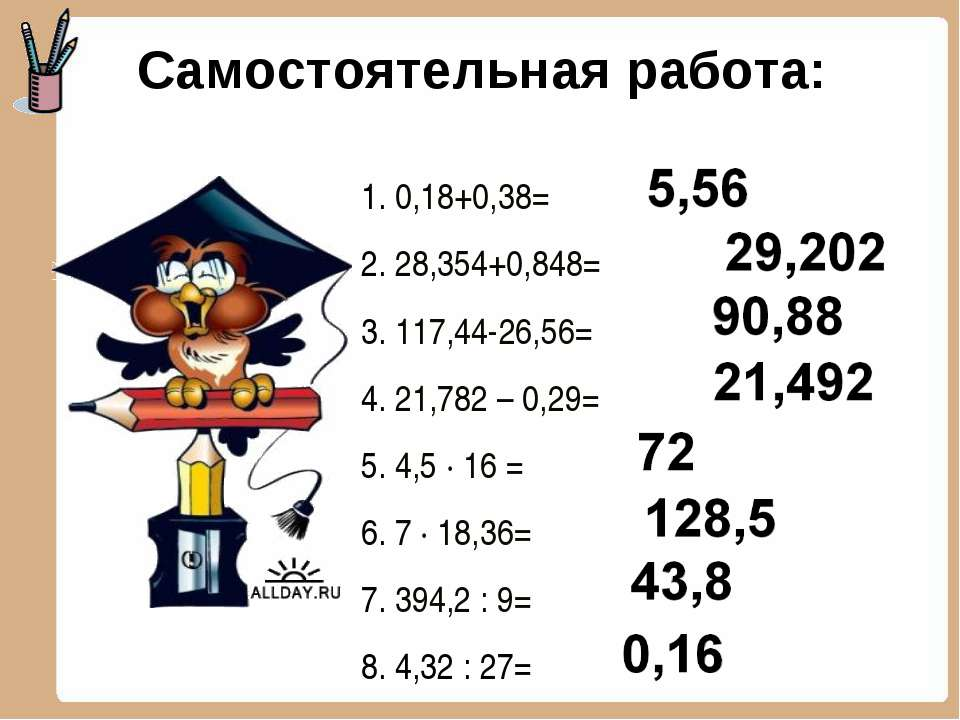 1. 0,18+0,38= 2. 28,354+0,848= 3. 117,44-26,56= 4. 21,782 – 0,29= 5. 4,5 ∙ 16...