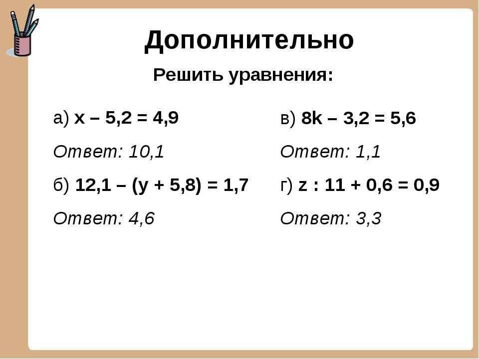 Решебник по Математики 6 Класса Зубарева