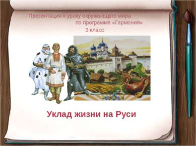 Уклад жизни на Руси Презентация к уроку окружающего мира по программе «Гармон...