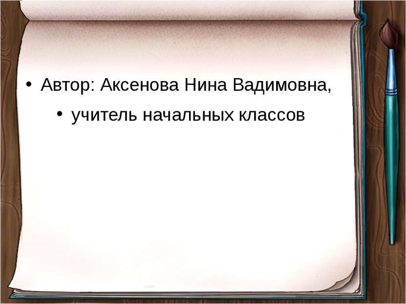 Автор: Аксенова Нина Вадимовна, учитель начальных классов