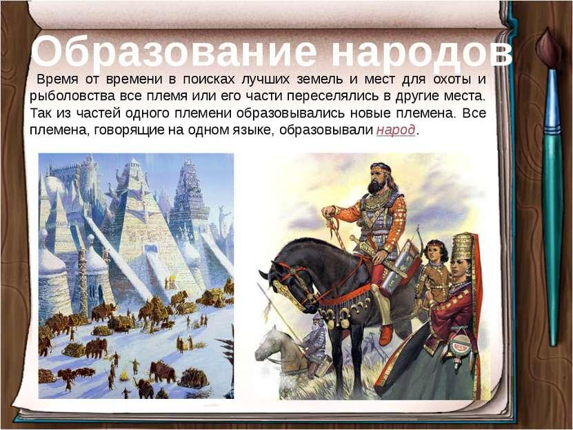 Образование народов Время от времени в поисках лучших земель и мест для охоты...