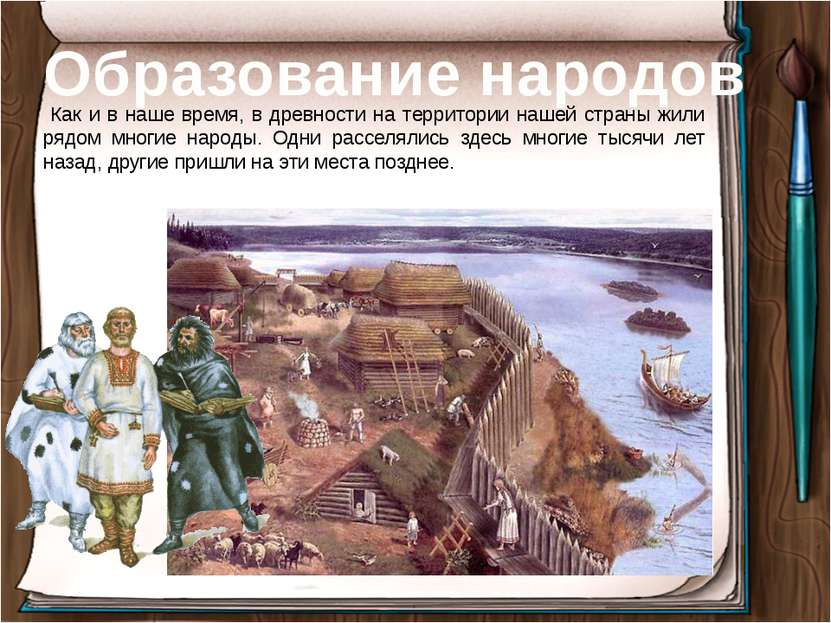 Образование народов Как и в наше время, в древности на территории нашей стран...
