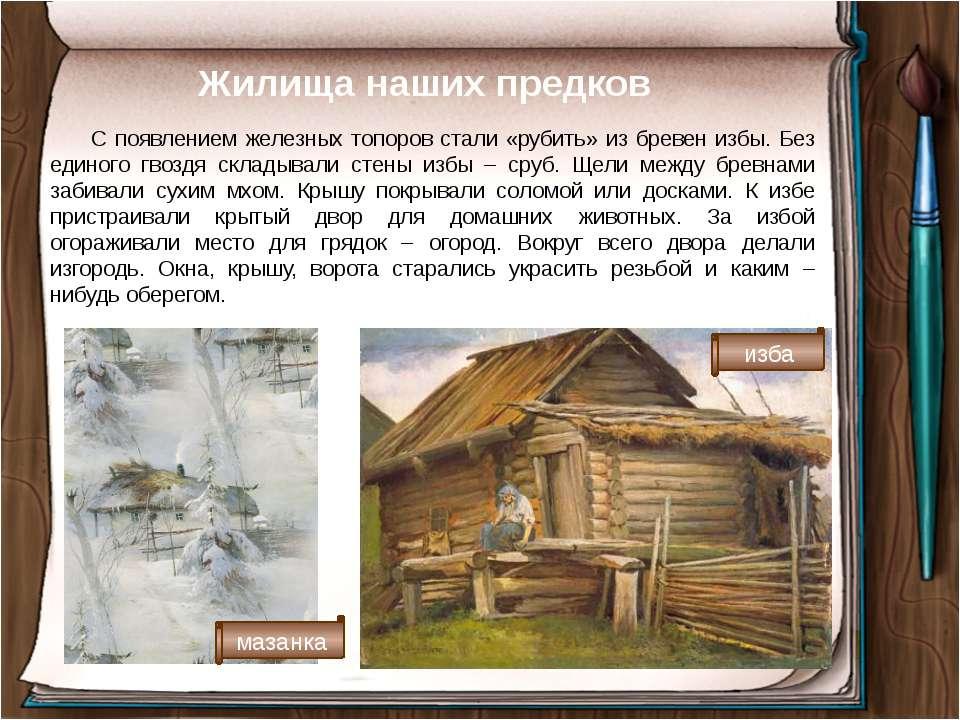 Жилища наших предков С появлением железных топоров стали «рубить» из бревен и...
