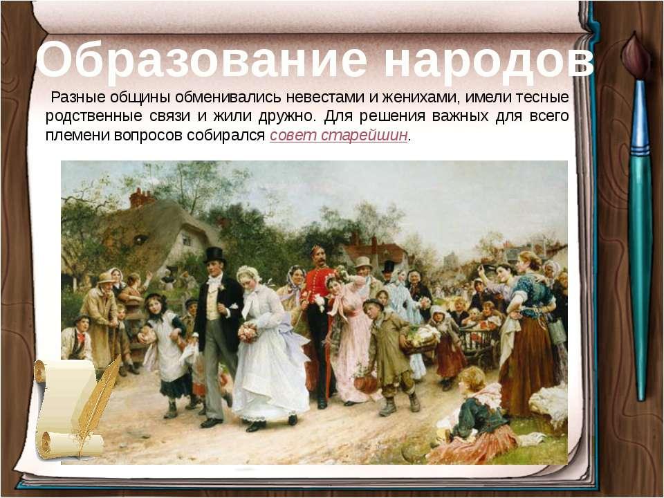 Образование народов Разные общины обменивались невестами и женихами, имели те...