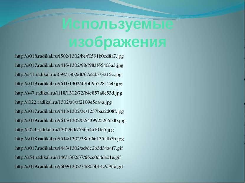 Используемые изображения http://s018.radikal.ru/i502/1302/be/f0591b0cd8a7.jpg...