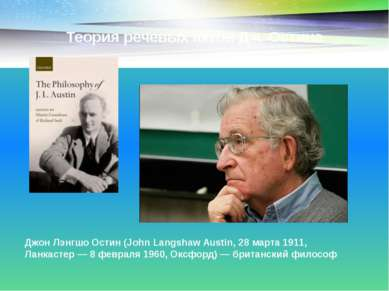 Теория речевых актов Дж. Остина Джон Лэнгшо Остин (John Langshaw Austin, 28 м...