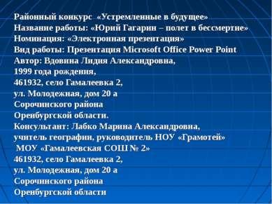 Районный конкурс «Устремленные в будущее» Название работы: «Юрий Гагарин – по...