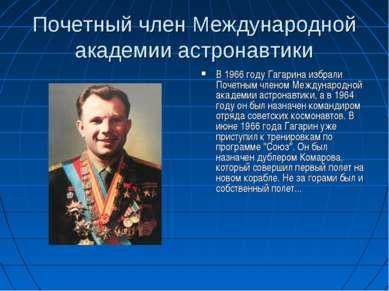 Почетный член Международной академии астронавтики В 1966 году Гагарина избрал...