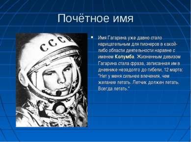 Почётное имя Имя Гагарина уже давно стало нарицательным для пионеров в какой-...